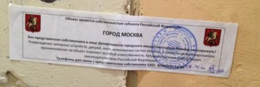 233813_amnesty_s_moscow_office_sealed.jpg